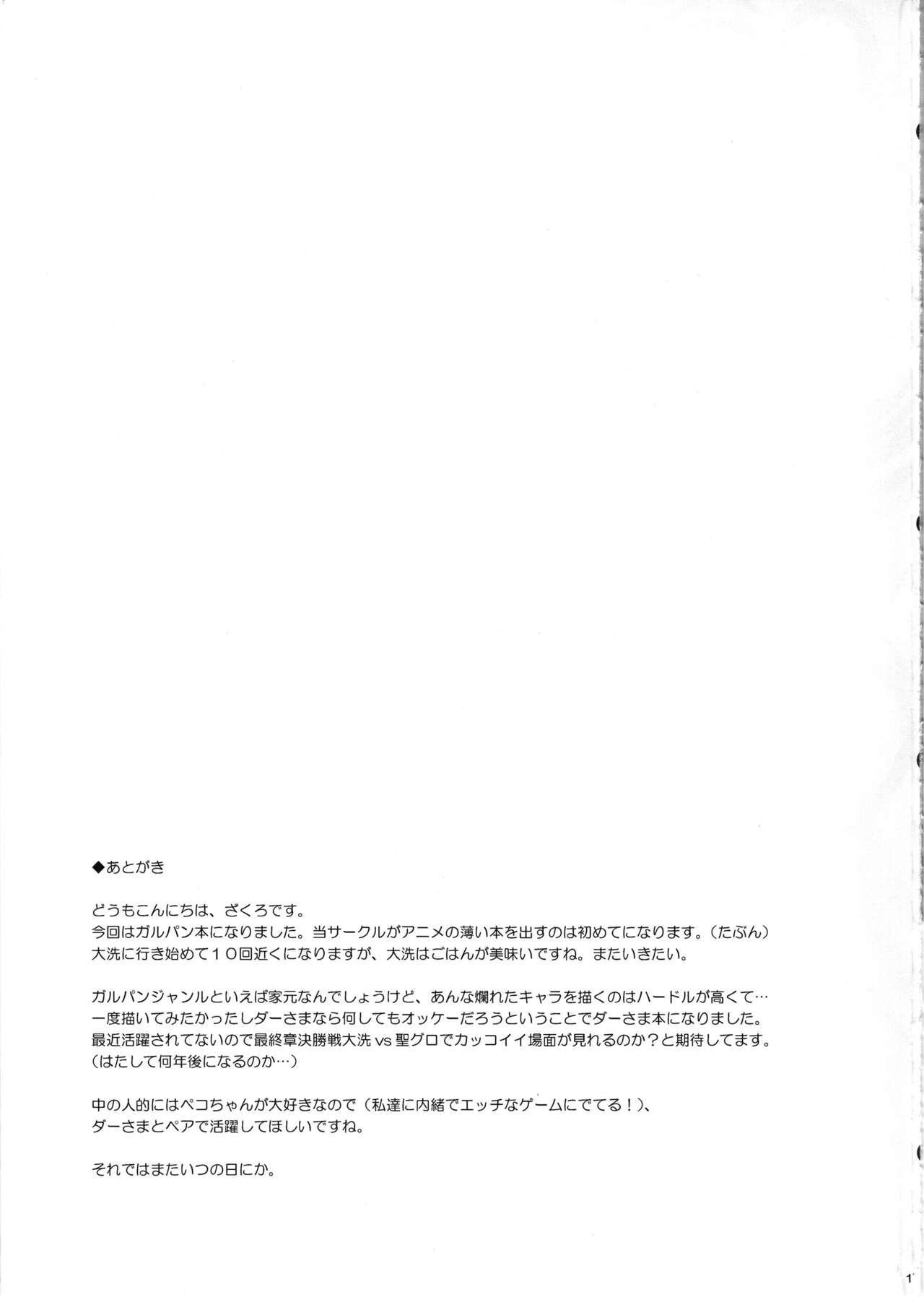 Oshioki Dar-sama 16