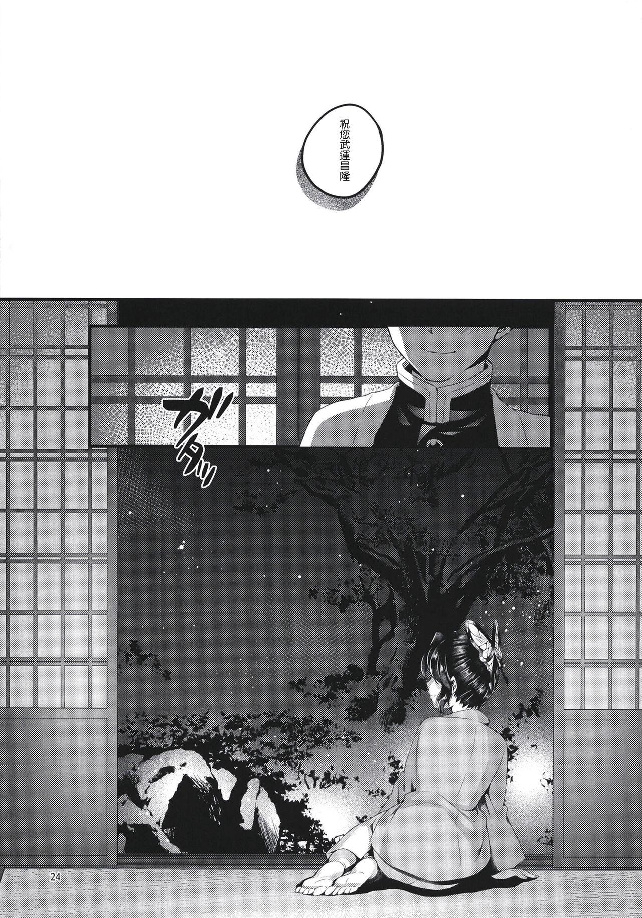 Chou Yashiki e Youkoso 23