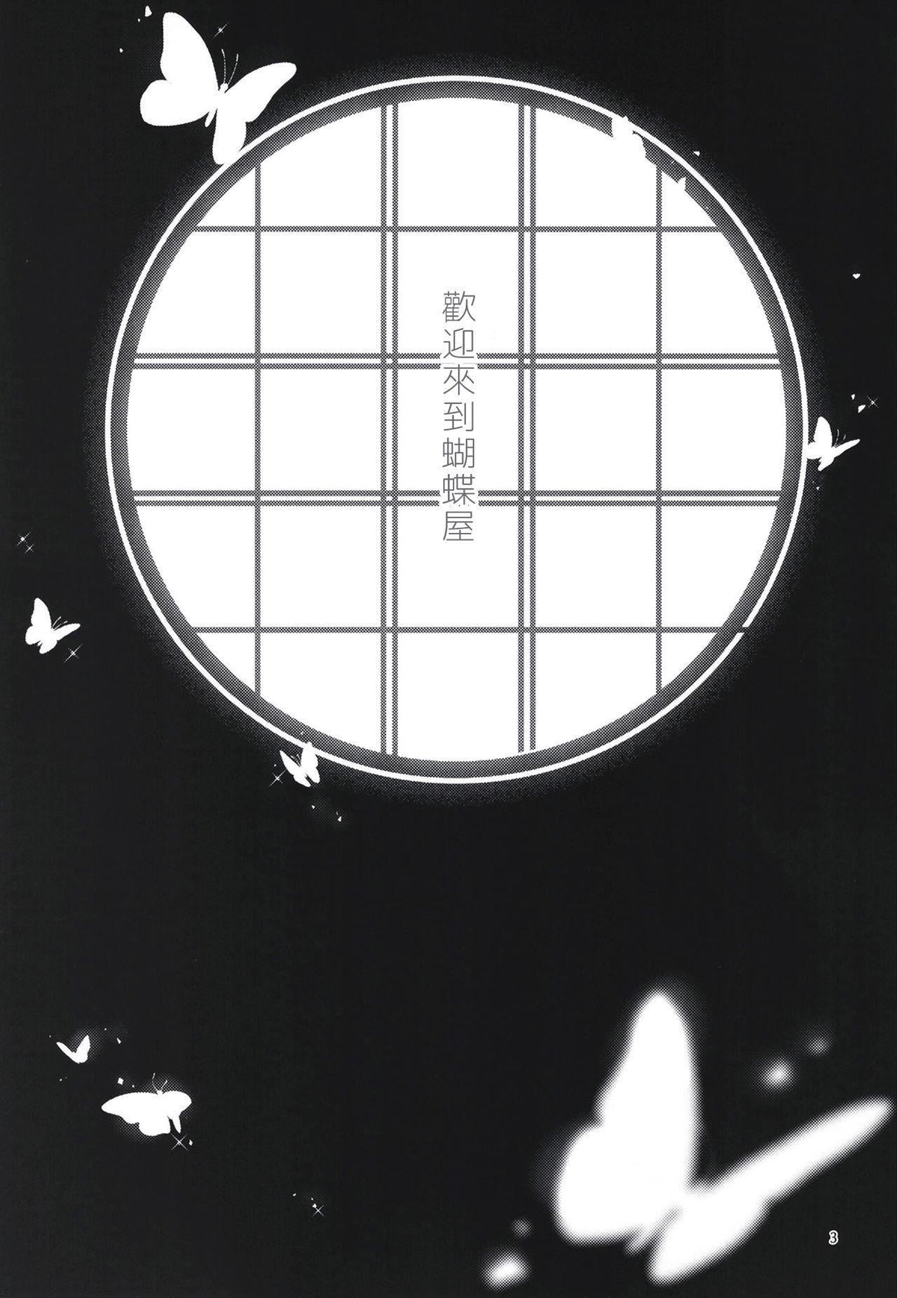 Chou Yashiki e Youkoso 2