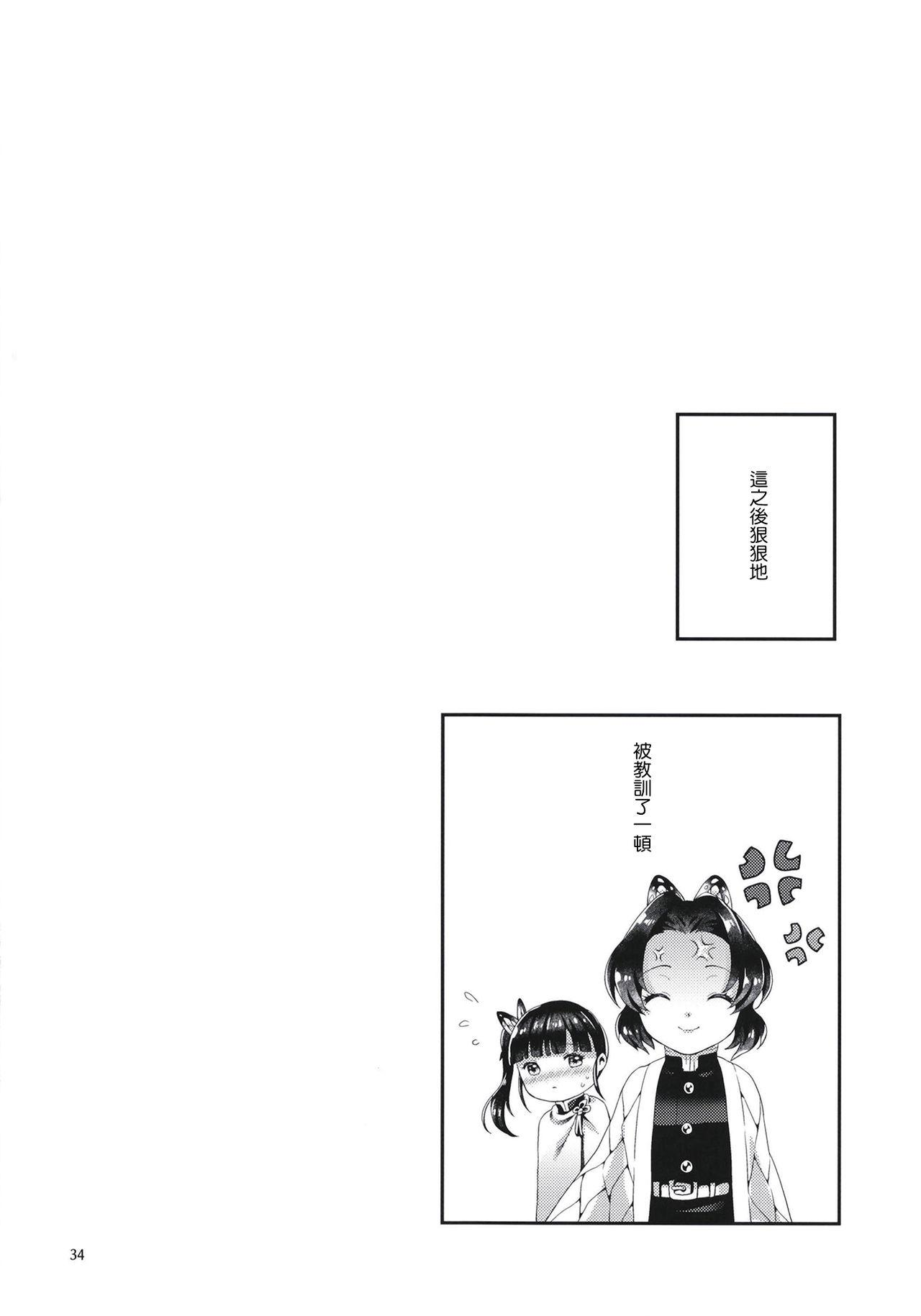 Chou Yashiki e Youkoso 34