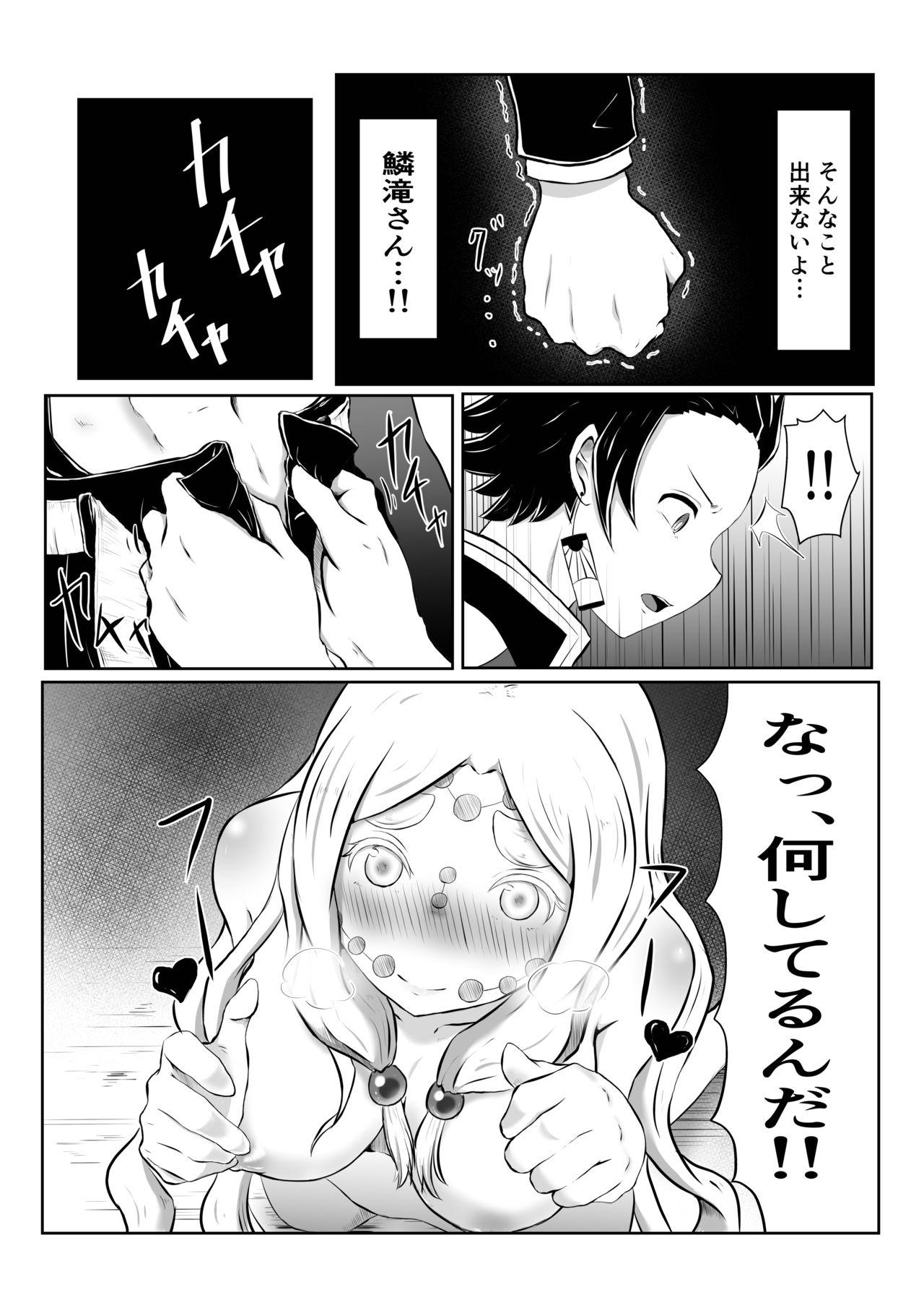 Hinokami Sex. 9