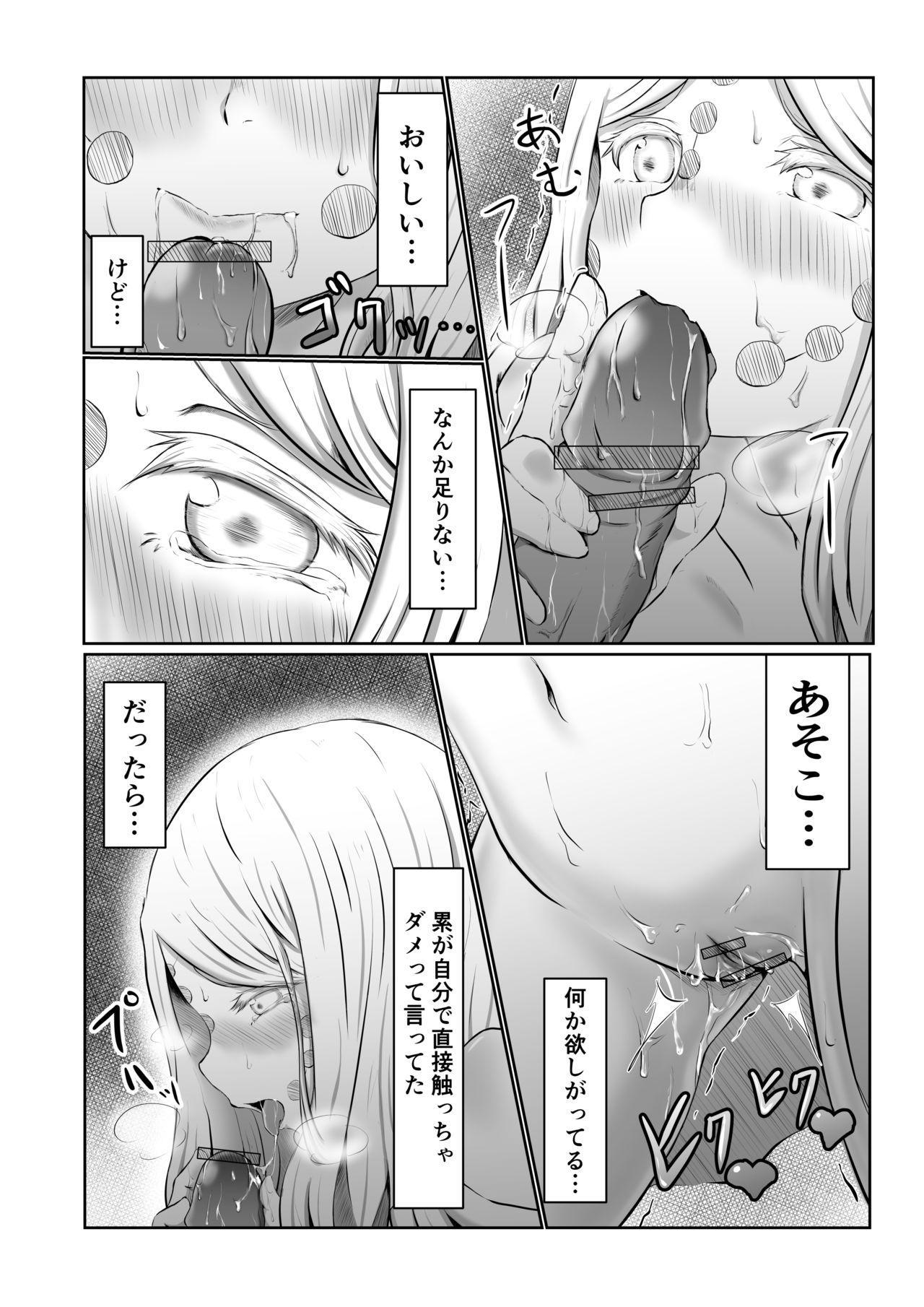 Hinokami Sex. 16