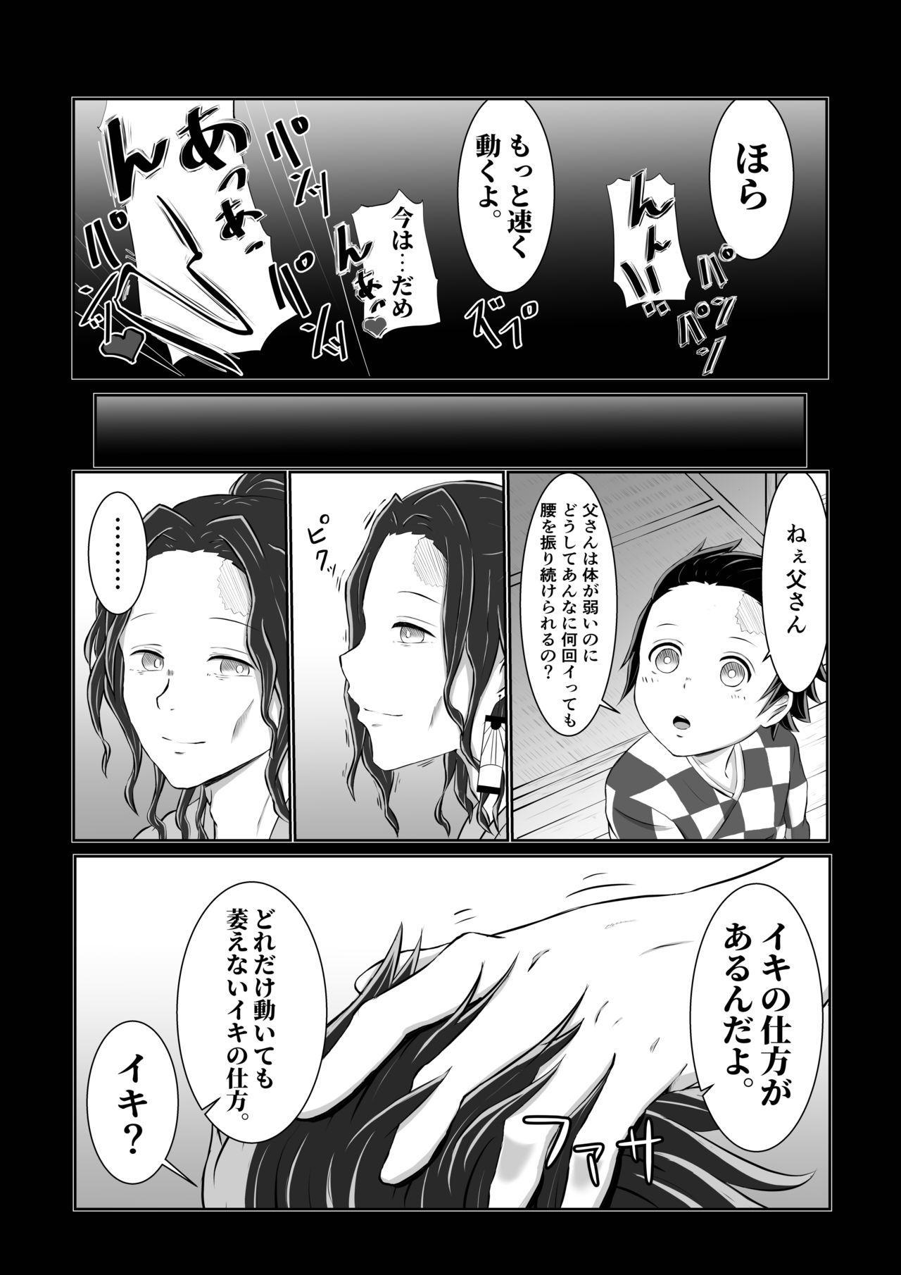 Hinokami Sex. 21
