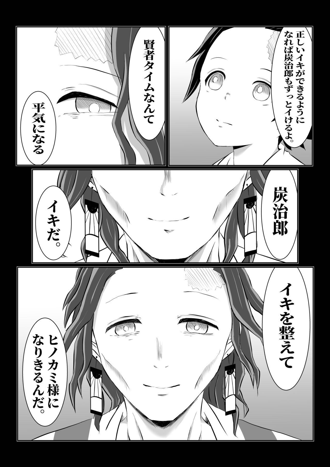 Hinokami Sex. 22