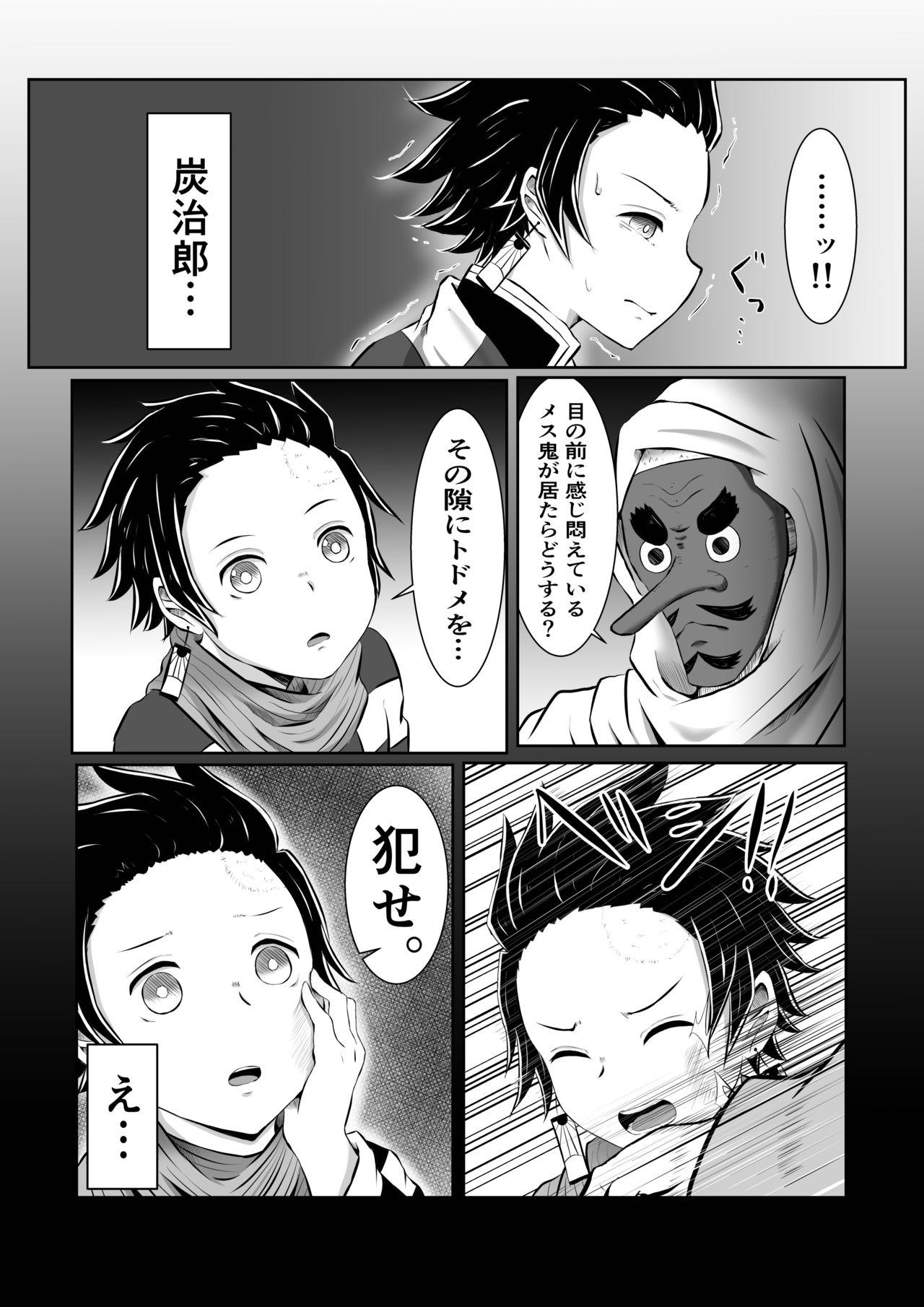 Hinokami Sex. 8