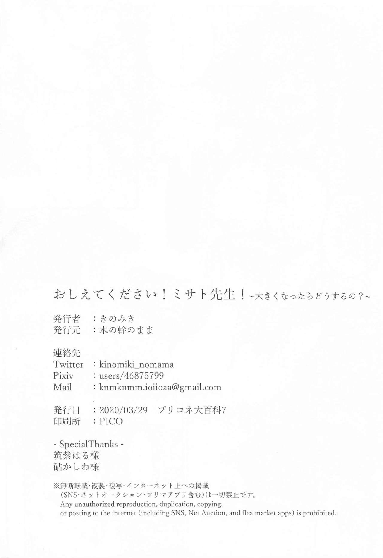 Oshiete Kudasai! Misato-sensei! 12