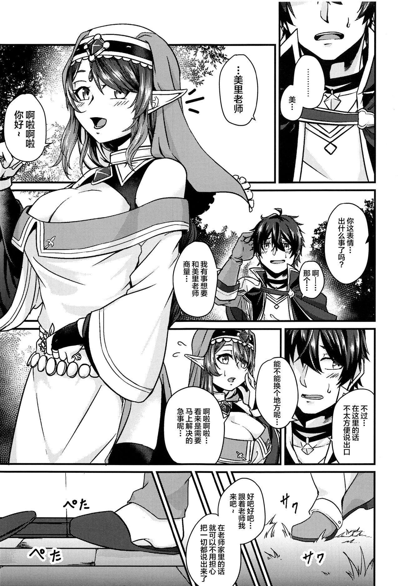 Oshiete Kudasai! Misato-sensei! 1