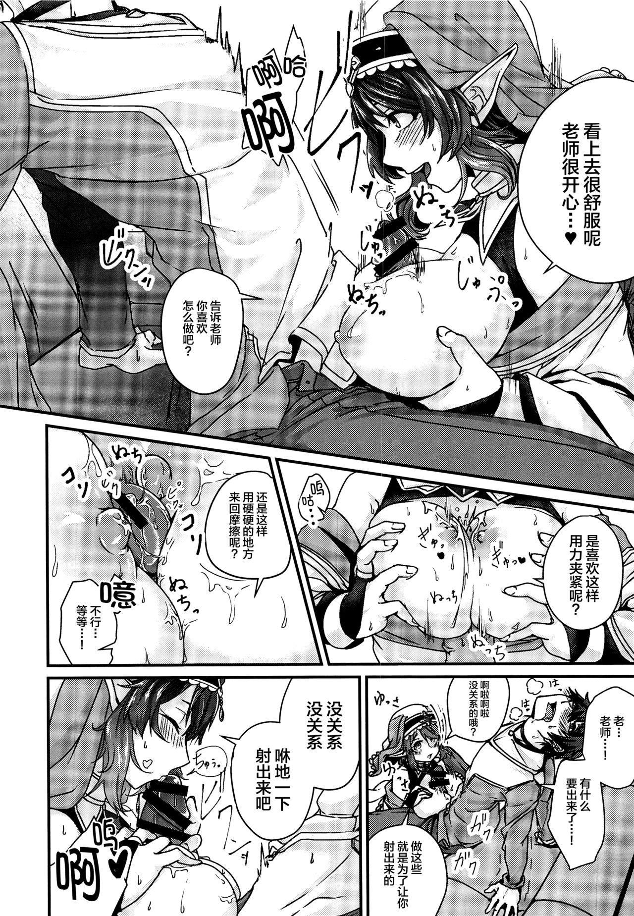 Oshiete Kudasai! Misato-sensei! 6