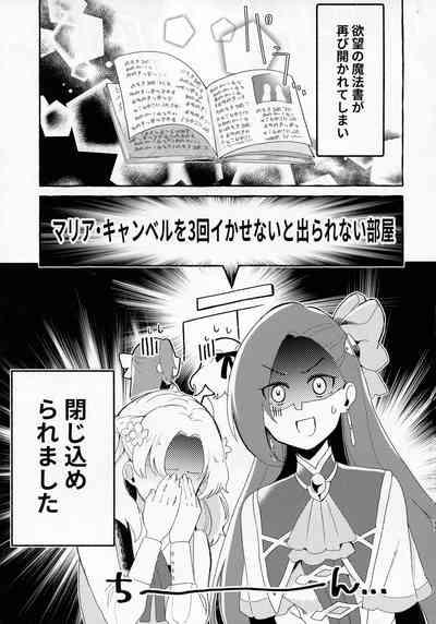 Otome Game no Heroine o 3-kai Ikasenai to Hametsu suru Heya ni Haitte Shimatta... 2