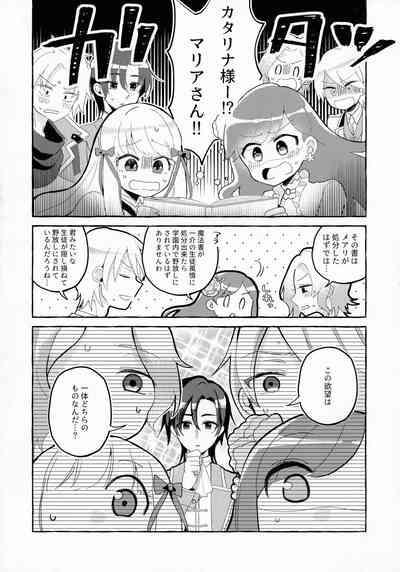 Otome Game no Heroine o 3-kai Ikasenai to Hametsu suru Heya ni Haitte Shimatta... 3