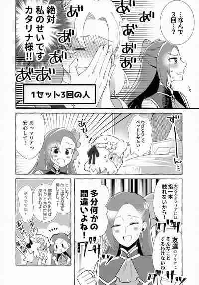 Otome Game no Heroine o 3-kai Ikasenai to Hametsu suru Heya ni Haitte Shimatta... 5