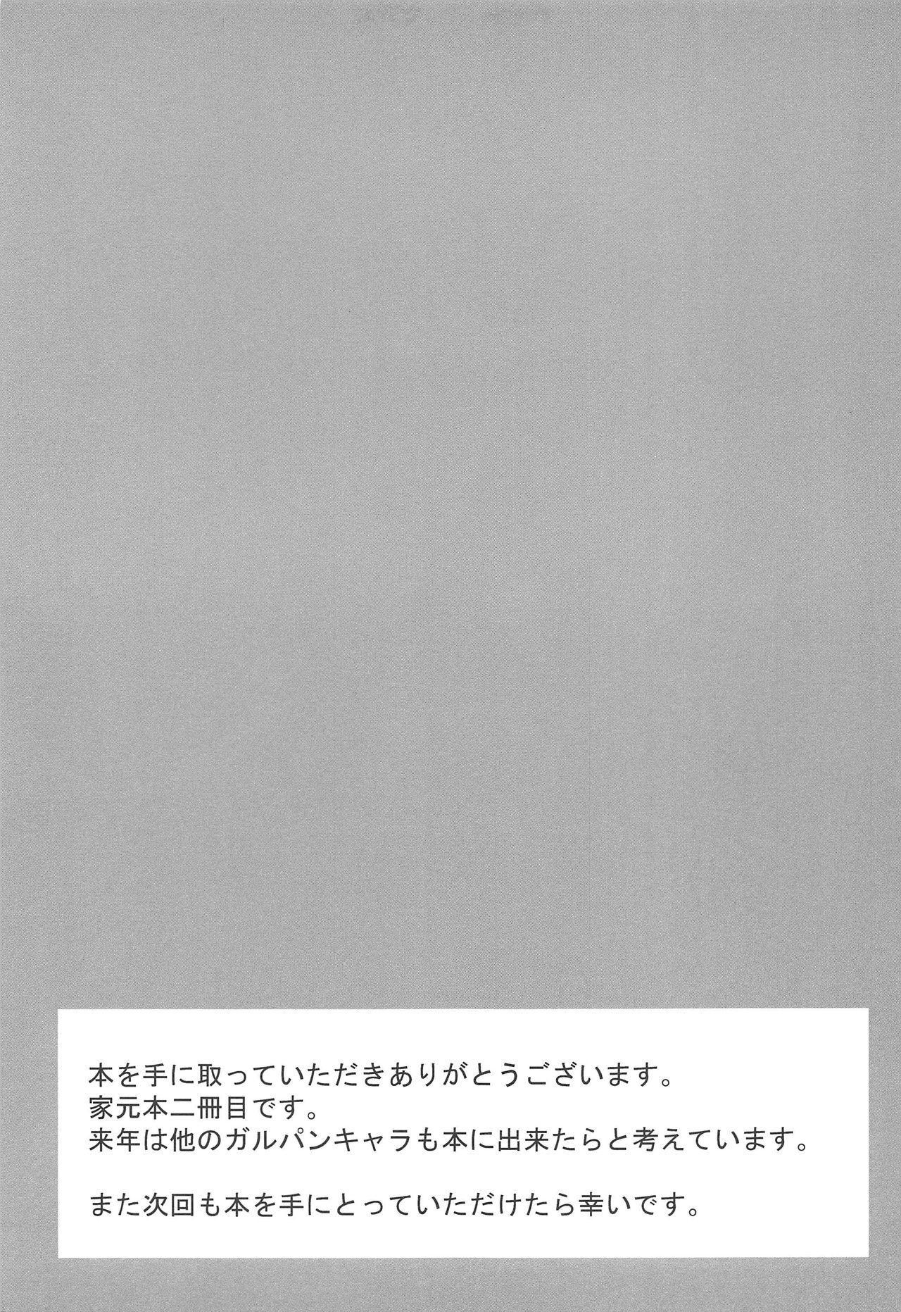 Ochiru Hitozuma 20
