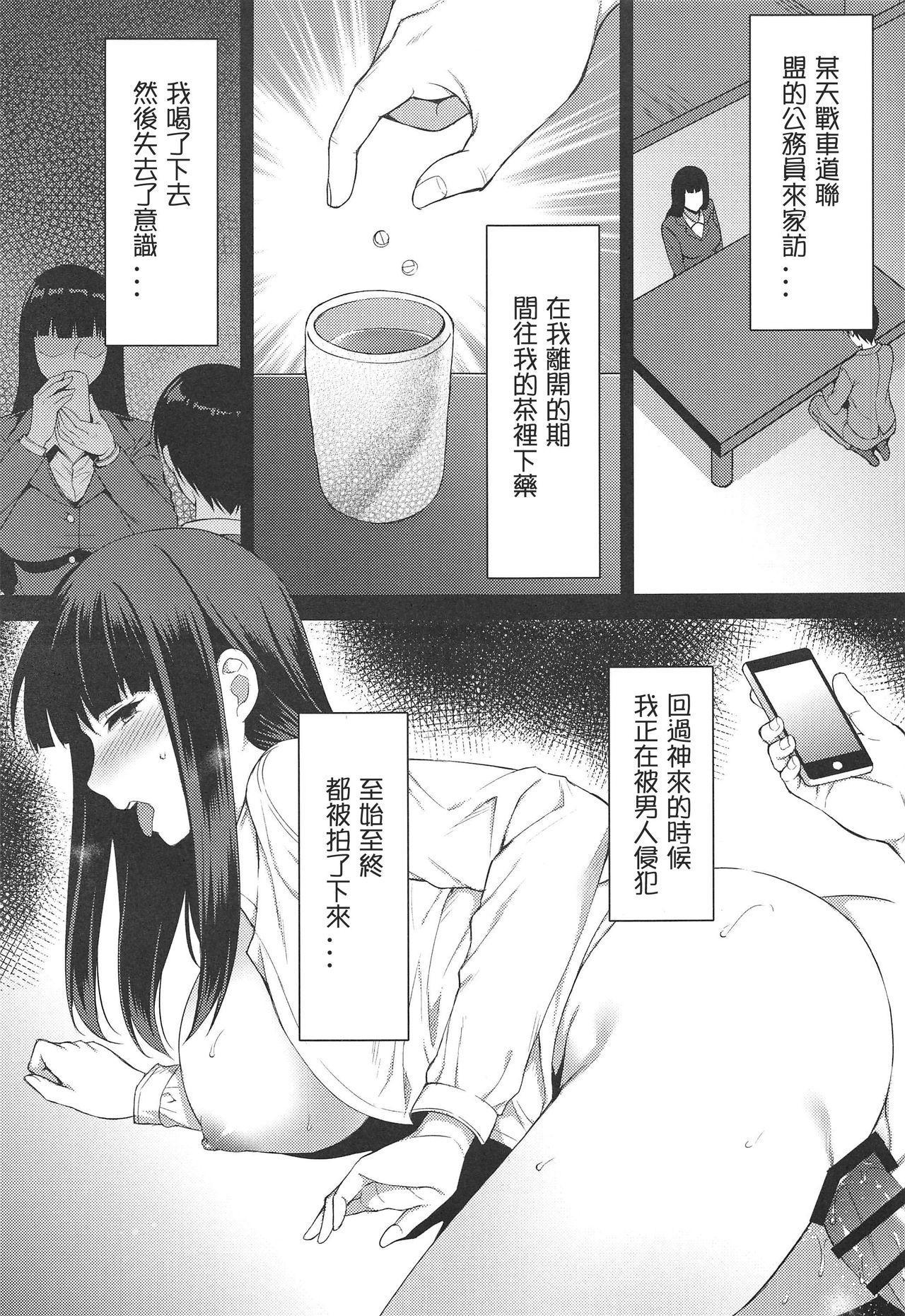 Ochiru Hitozuma 4