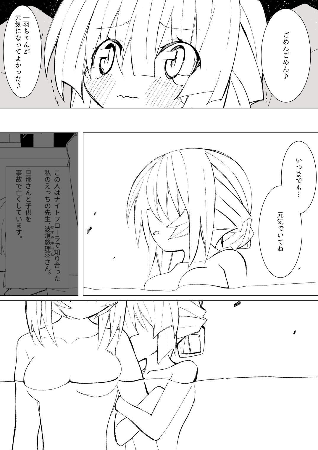 Ishu kan fūzoku-gai3 shokubutsu shokushu × rori 100