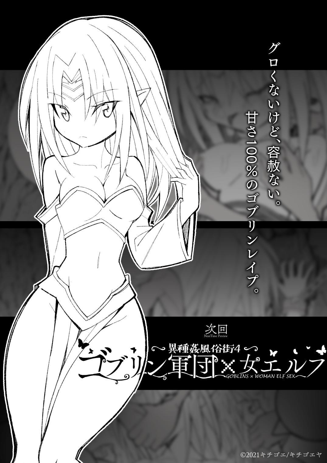 Ishu kan fūzoku-gai3 shokubutsu shokushu × rori 106