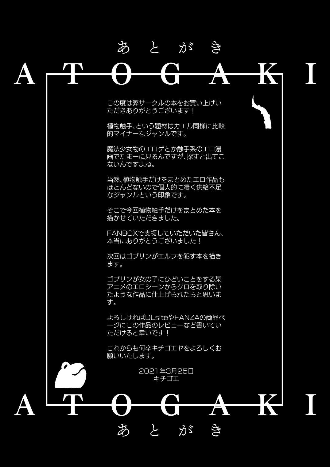 Ishu kan fūzoku-gai3 shokubutsu shokushu × rori 107