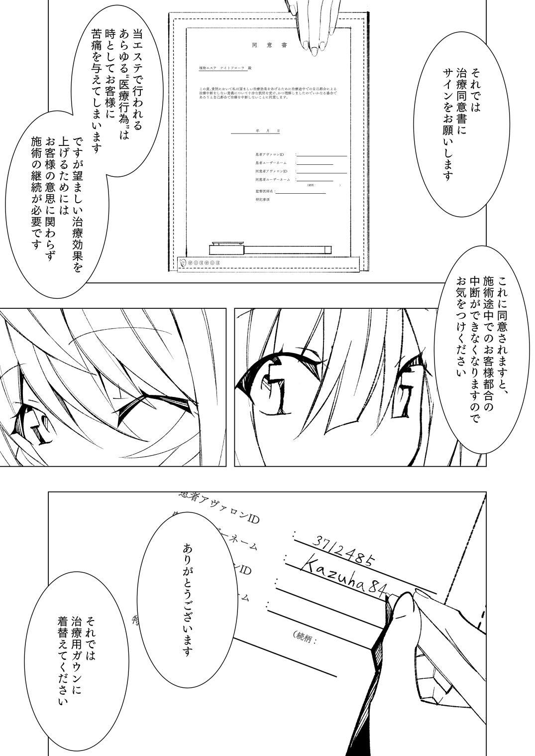 Ishu kan fūzoku-gai3 shokubutsu shokushu × rori 10