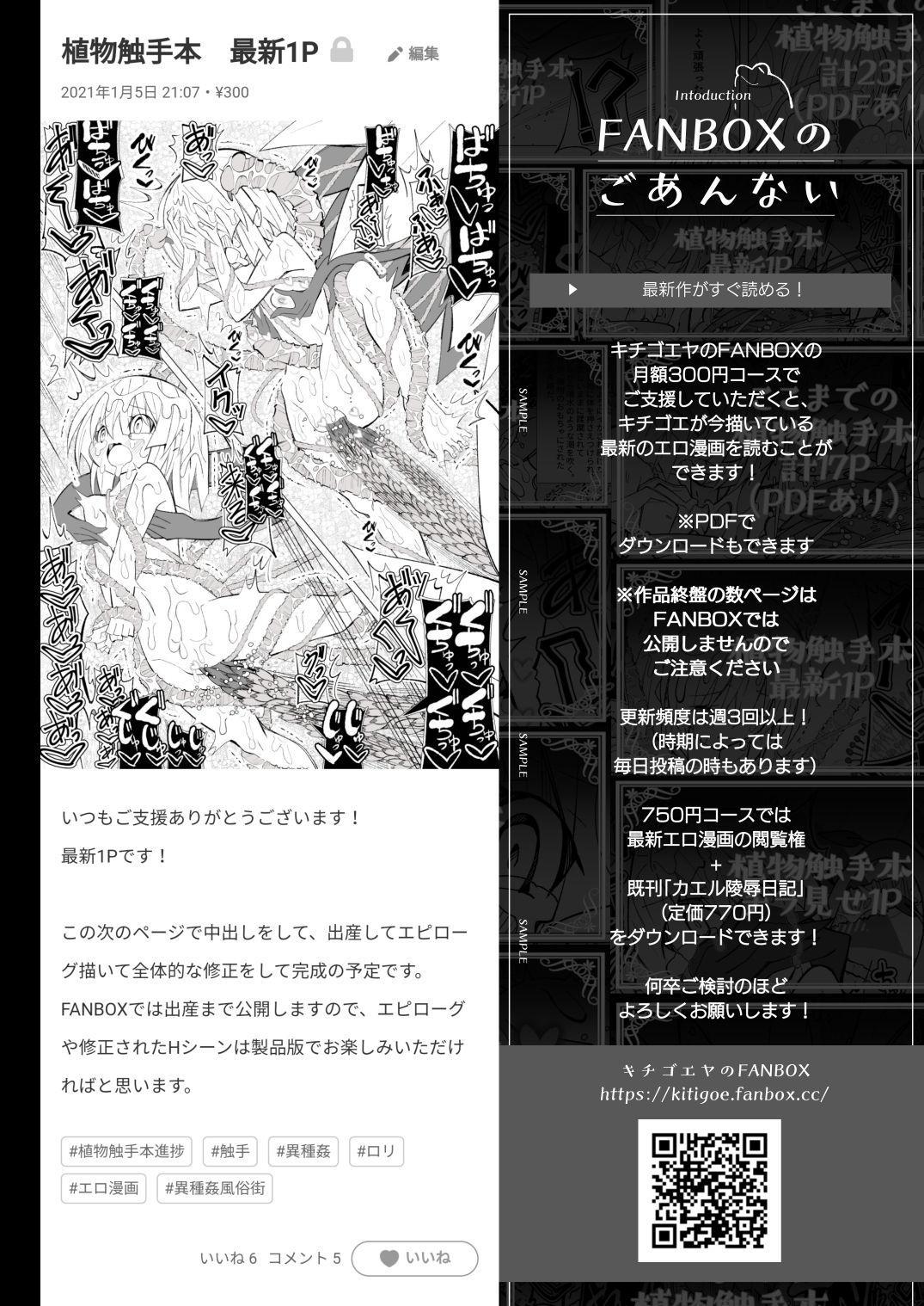 Ishu kan fūzoku-gai3 shokubutsu shokushu × rori 109