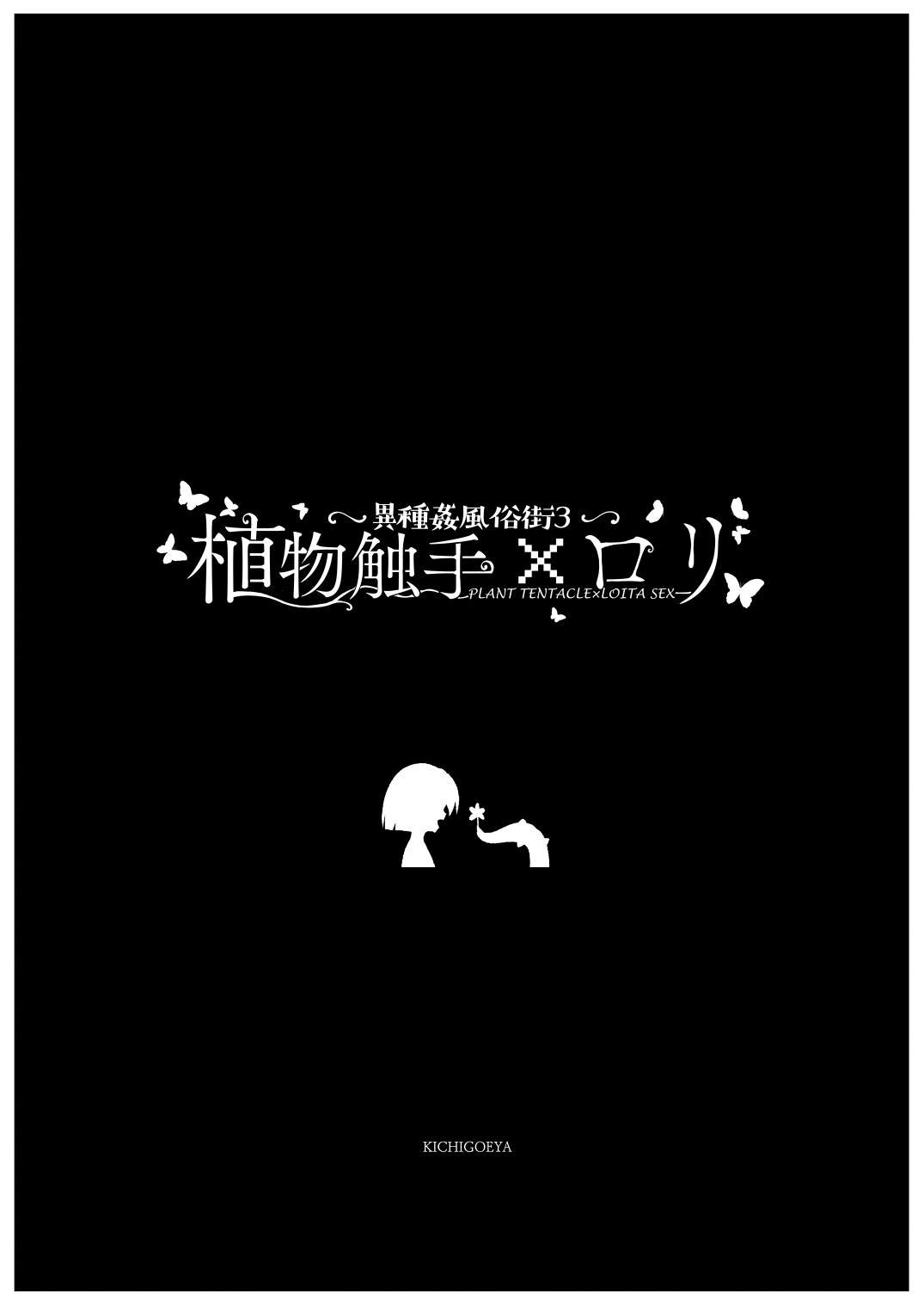 Ishu kan fūzoku-gai3 shokubutsu shokushu × rori 110