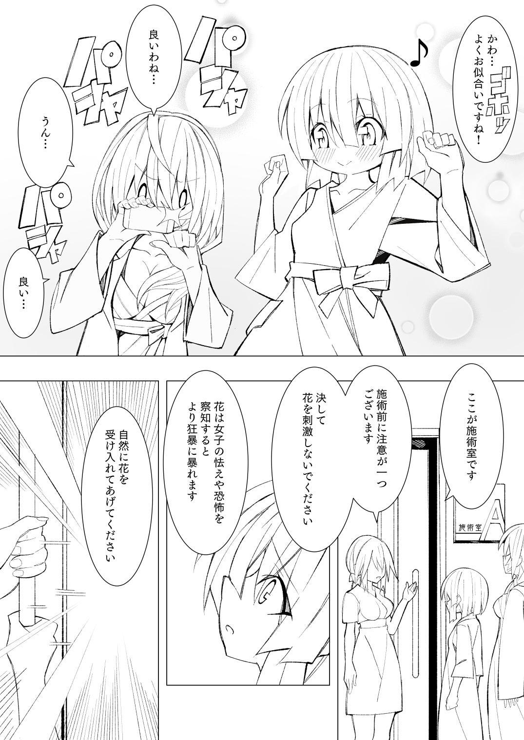 Ishu kan fūzoku-gai3 shokubutsu shokushu × rori 11