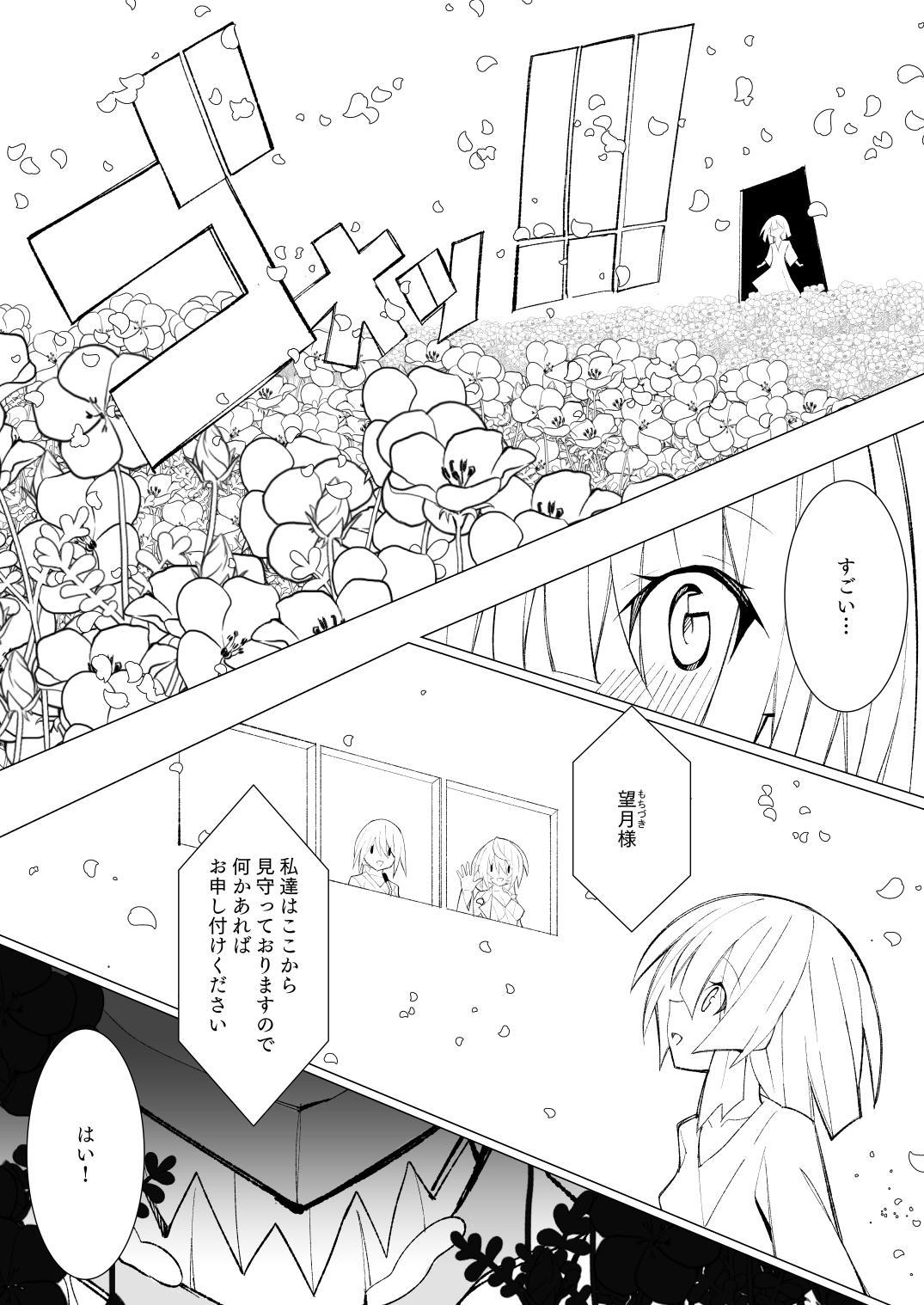 Ishu kan fūzoku-gai3 shokubutsu shokushu × rori 12