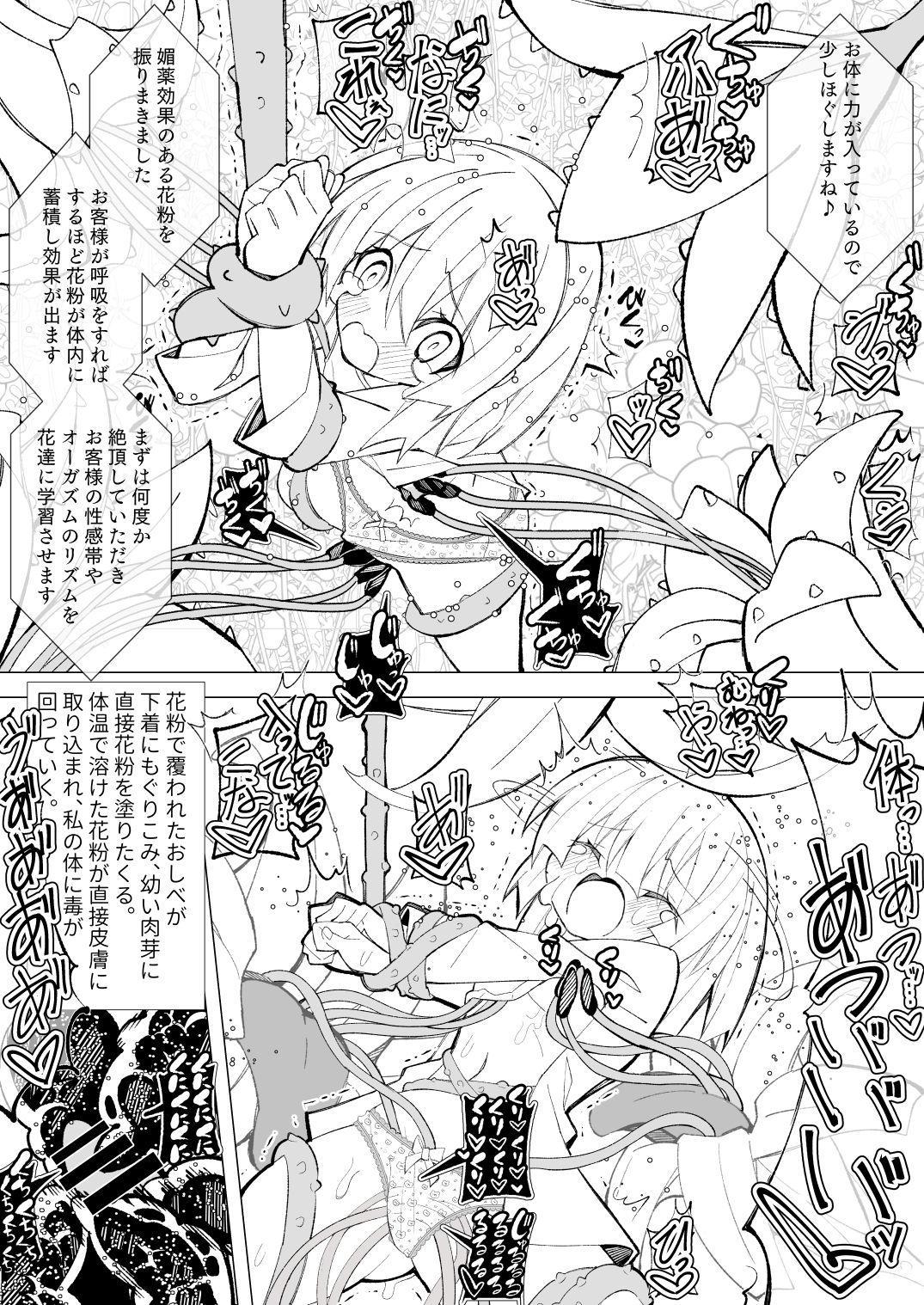 Ishu kan fūzoku-gai3 shokubutsu shokushu × rori 17