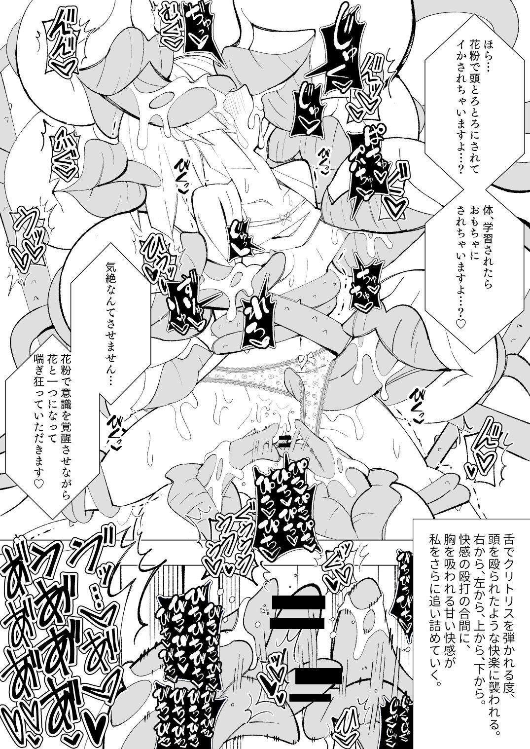 Ishu kan fūzoku-gai3 shokubutsu shokushu × rori 20