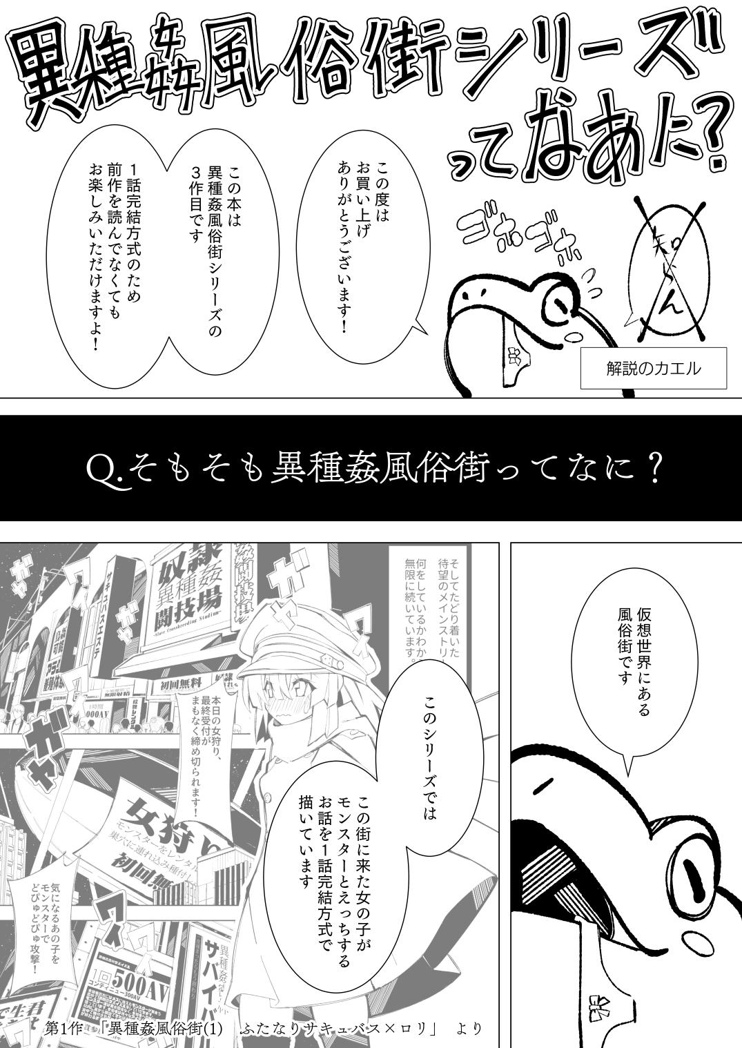 Ishu kan fūzoku-gai3 shokubutsu shokushu × rori 3