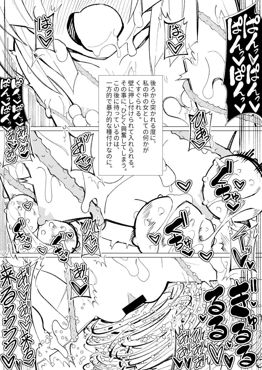 Ishu kan fūzoku-gai3 shokubutsu shokushu × rori 43