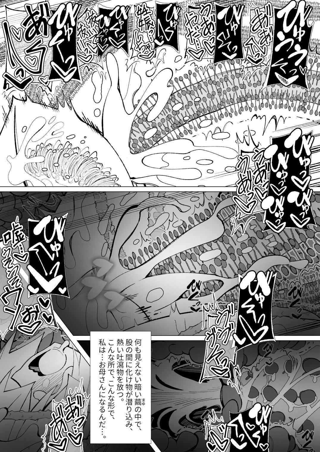 Ishu kan fūzoku-gai3 shokubutsu shokushu × rori 55