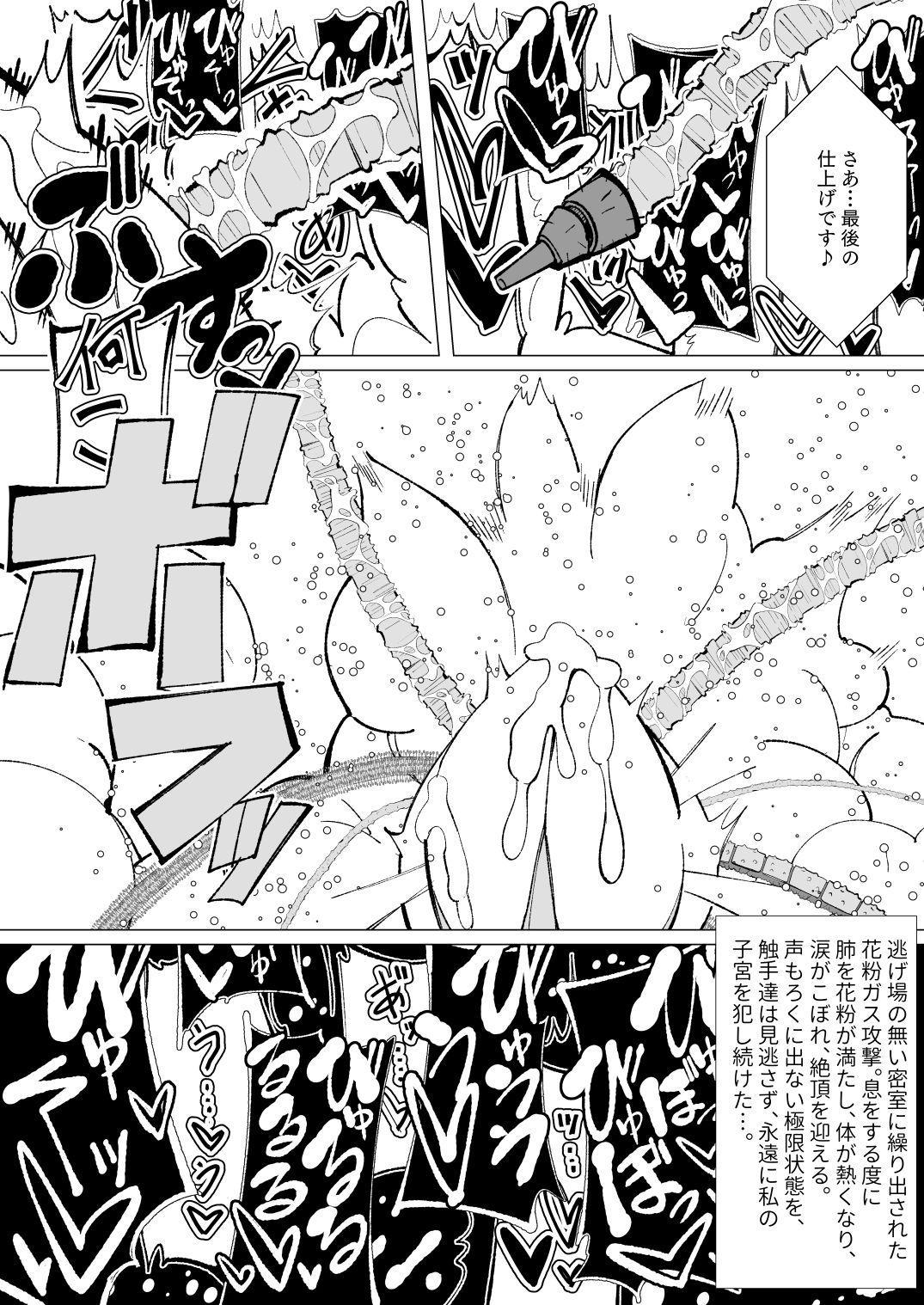 Ishu kan fūzoku-gai3 shokubutsu shokushu × rori 58