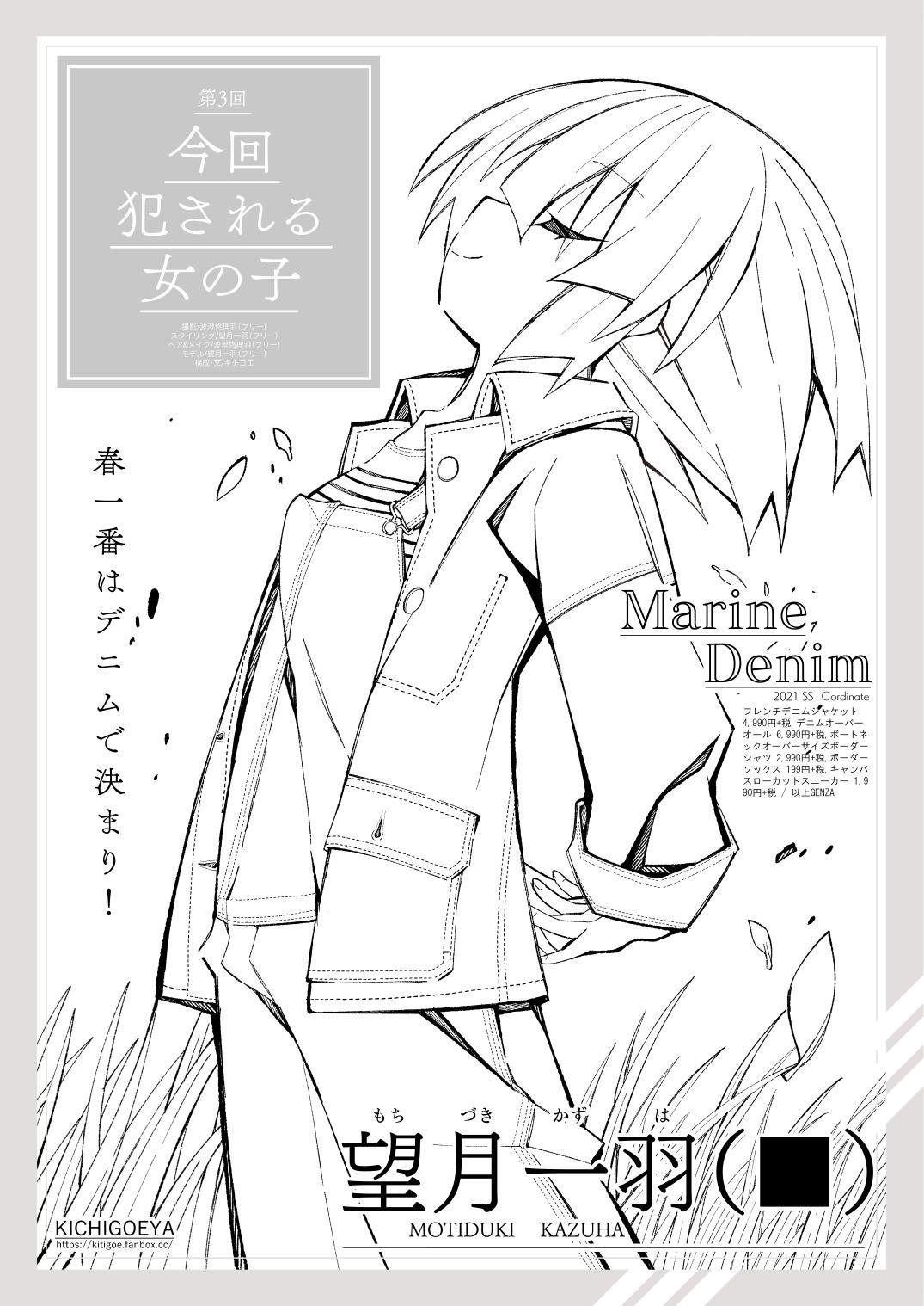 Ishu kan fūzoku-gai3 shokubutsu shokushu × rori 5