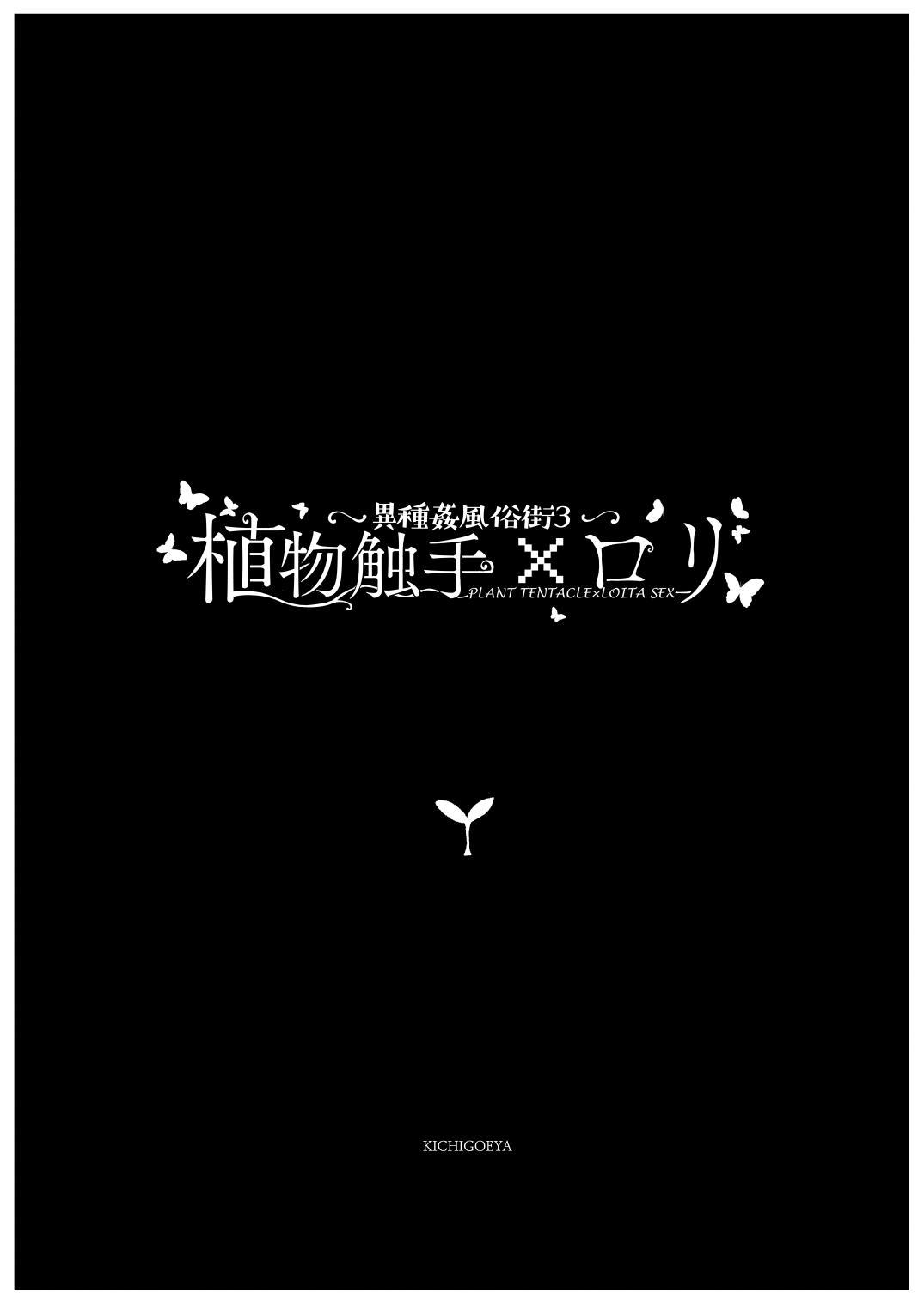 Ishu kan fūzoku-gai3 shokubutsu shokushu × rori 6