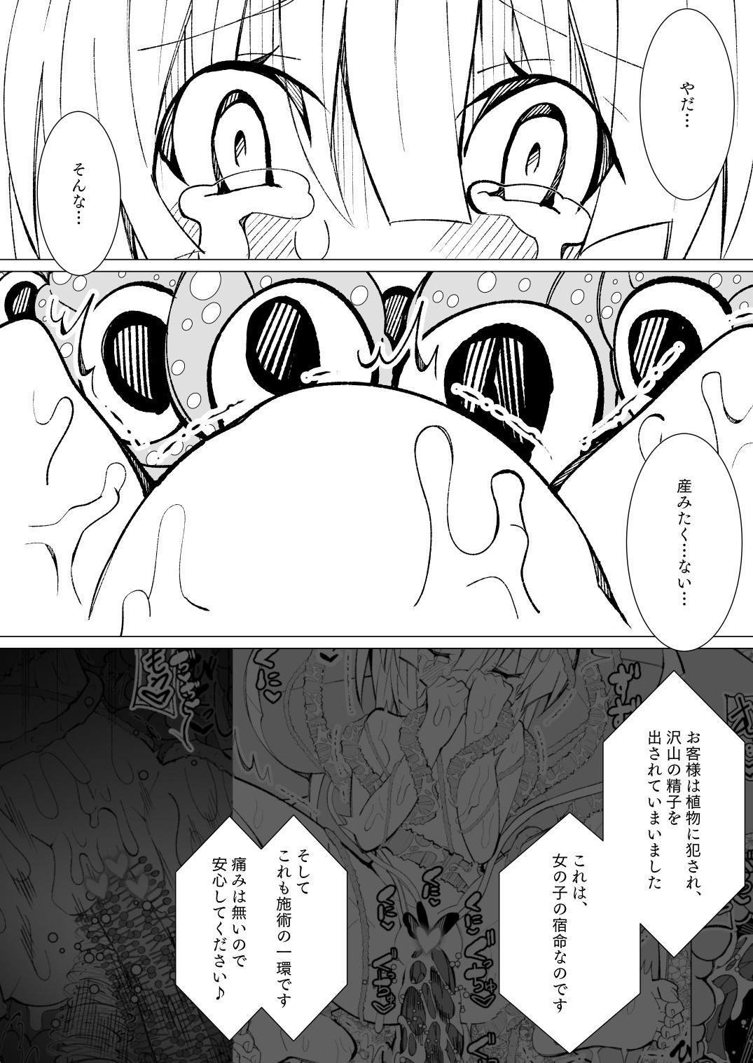 Ishu kan fūzoku-gai3 shokubutsu shokushu × rori 71