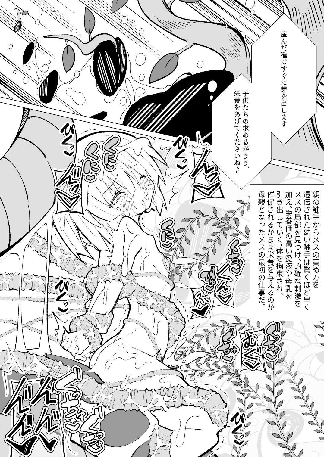 Ishu kan fūzoku-gai3 shokubutsu shokushu × rori 76
