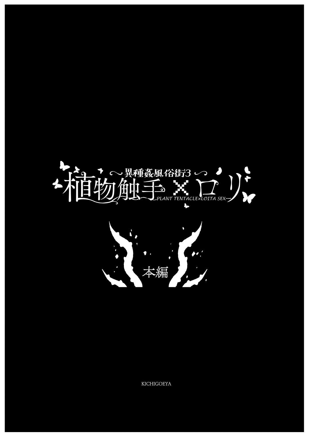 Ishu kan fūzoku-gai3 shokubutsu shokushu × rori 7