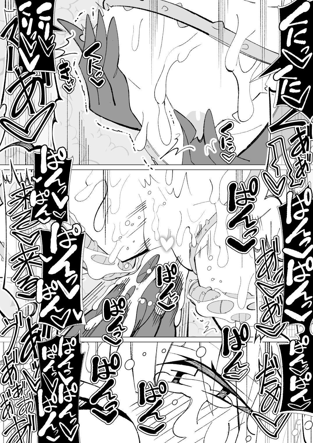 Ishu kan fūzoku-gai3 shokubutsu shokushu × rori 86