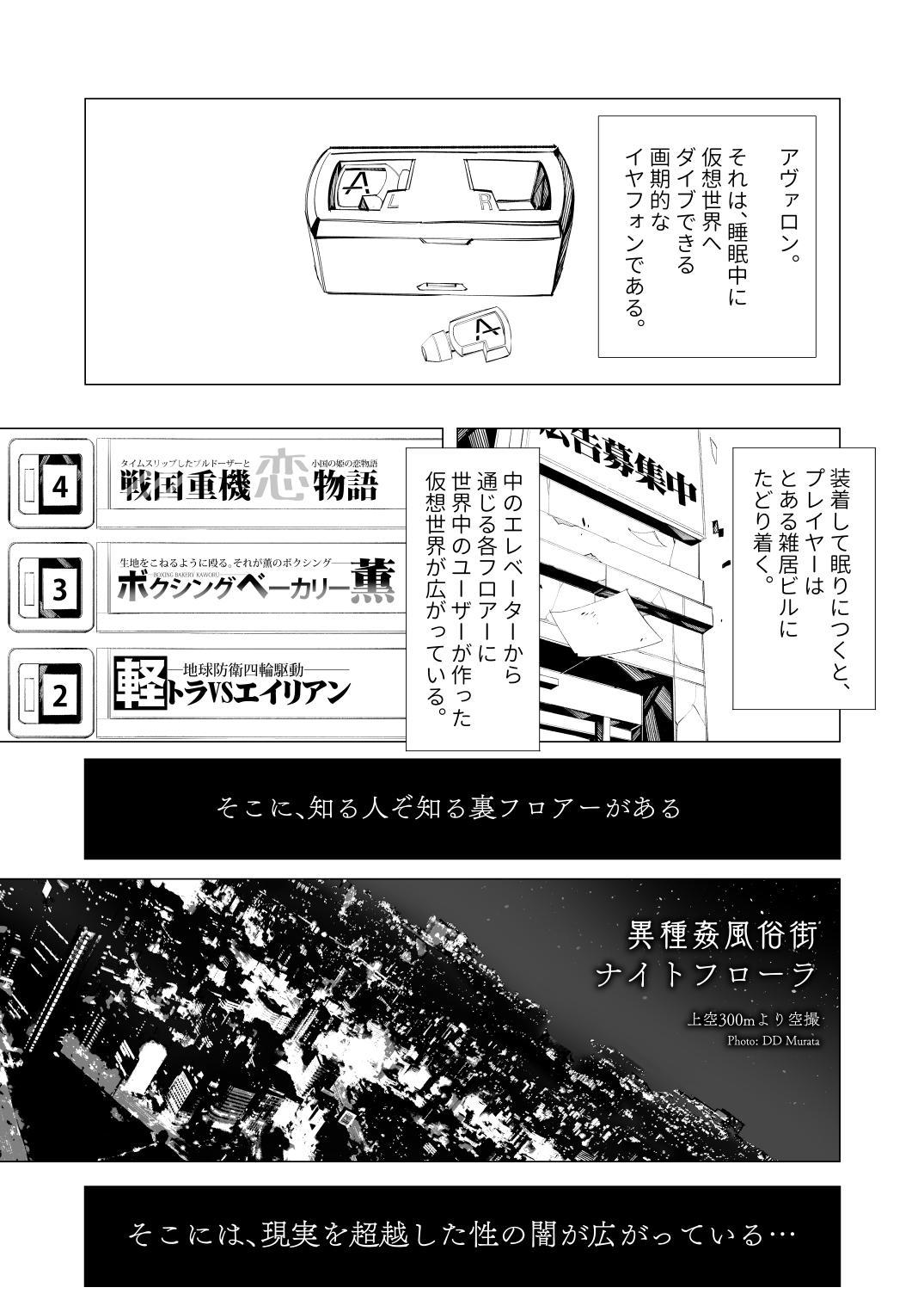Ishu kan fūzoku-gai3 shokubutsu shokushu × rori 8