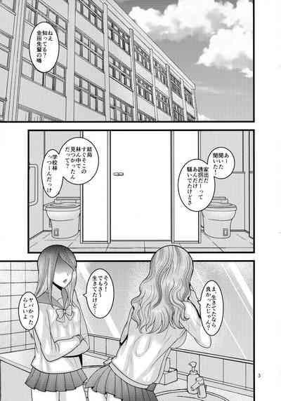 Dasanru Hana Sakura-hen 2