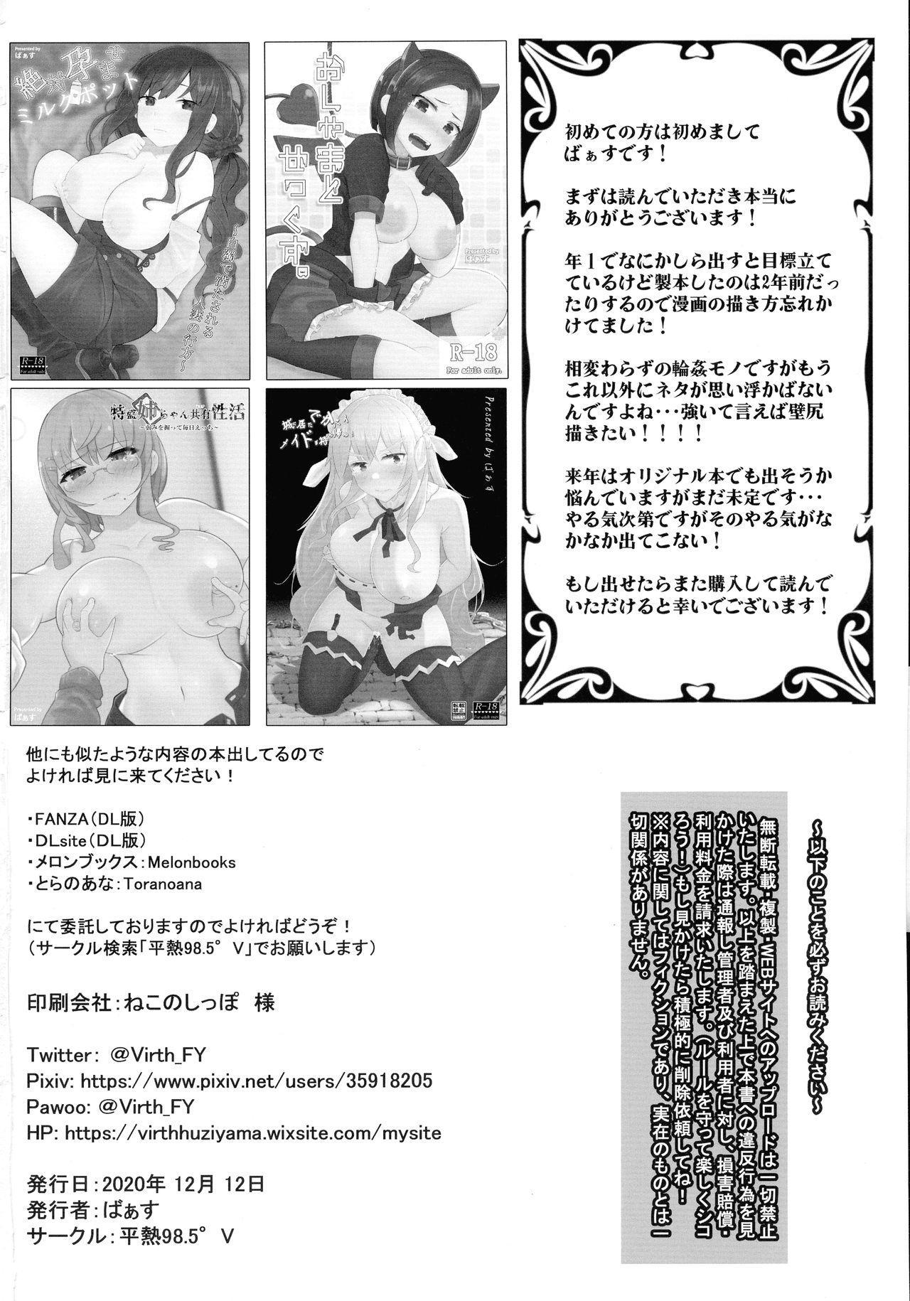Shiro ni ita Dekapai Maid o Mochikaeru! 21