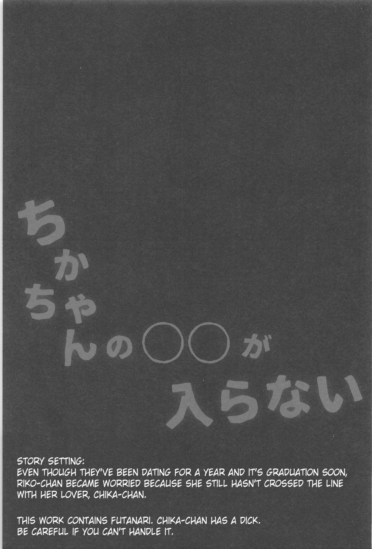 (Bokura no Love Live! 28) [Sakura Mikan Hoikuen (Mikan)] Chika-chan no ○○ ga Hairanai   Chika-chan's ○○ Won't Fit (Love Live! Sunshine!!) [English] 1