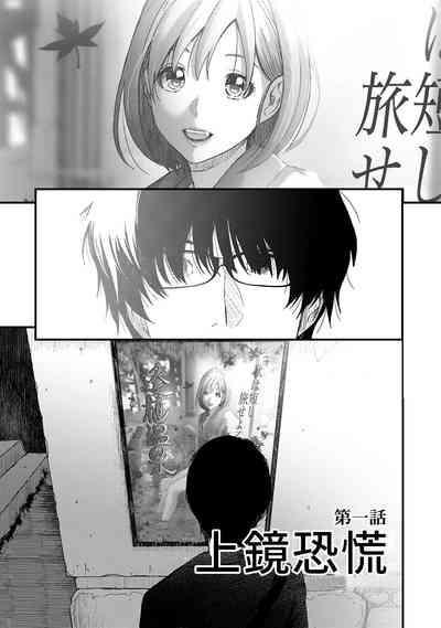 Itaiamai vol.1 痛苦的甜蜜 1