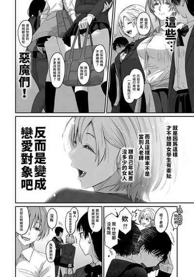 Itaiamai vol.1 痛苦的甜蜜 4