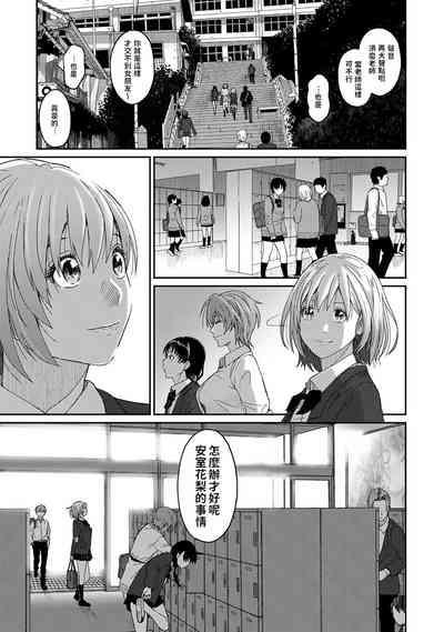 Itaiamai vol.1 痛苦的甜蜜 5
