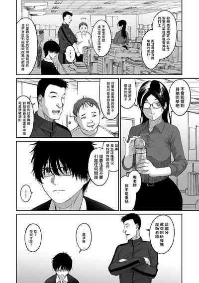 Itaiamai vol.1 痛苦的甜蜜 6
