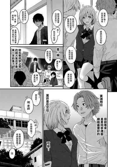 Itaiamai vol.1 痛苦的甜蜜 7