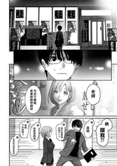 Itaiamai vol.1 痛苦的甜蜜 8