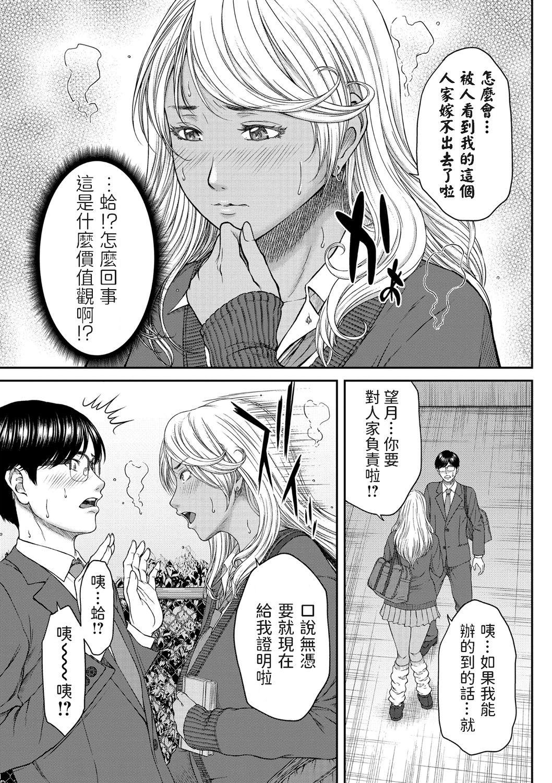 Kachikan ga Chigai Sugiru Kuro Gal to Boku 10