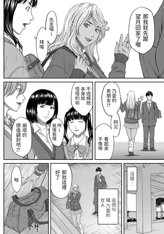 Kachikan ga Chigai Sugiru Kuro Gal to Boku 1
