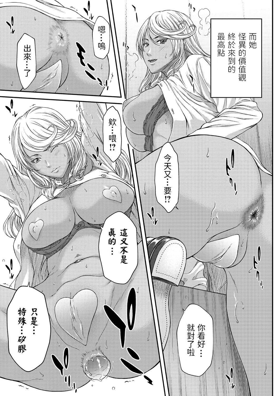 Kachikan ga Chigai Sugiru Kuro Gal to Boku 6